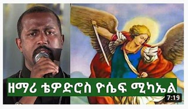 amharic mezmur best old new 7