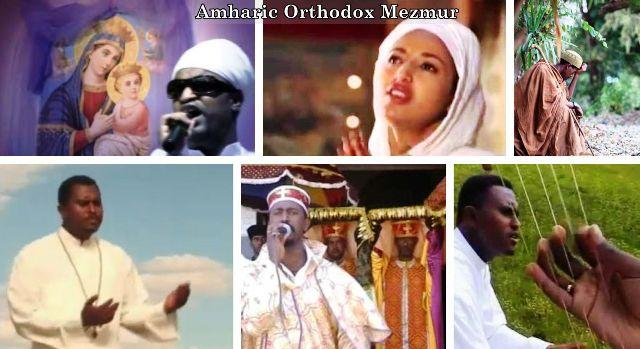 amharic mezmur best old new