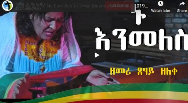 amharic mezmur protestant best old new 19