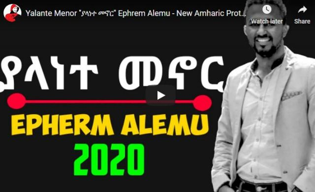 amharic mezmur protestant best old new 21