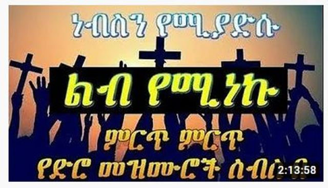amharic mezmur protestant best old new 37