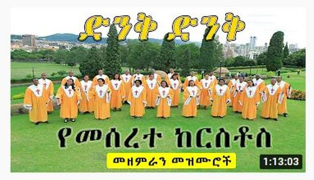 amharic mezmur protestant best old new 40