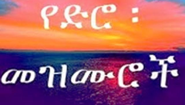 amharic mezmur protestant best old new 42