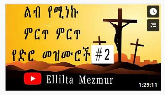 amharic mezmur protestant best old new 43