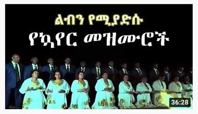 amharic mezmur protestant best old new 44