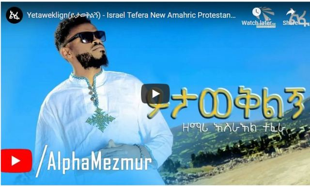 amharic mezmur protestant best old new 8
