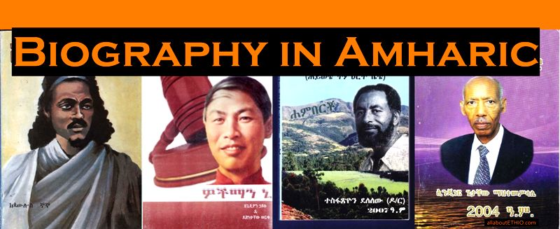 amharic books biography
