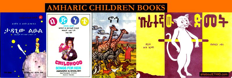 amharic books children books