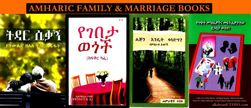 amharic books family and marriage