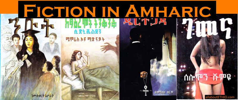 amharic books fiction