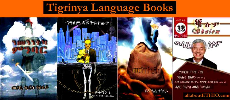 amharic books in tigrinya language