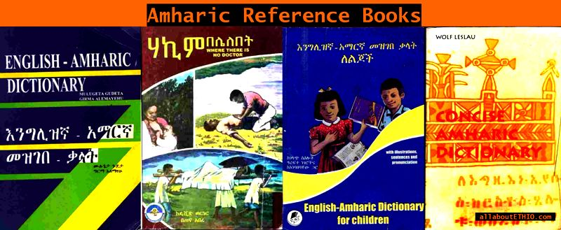 amharic books reference