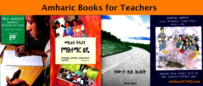 amharic books teachers books