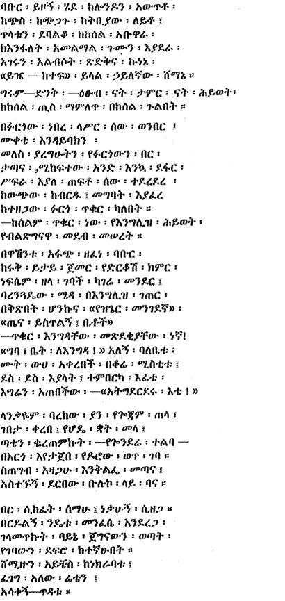 20 Of The Best Poets And Poems of Ethiopia (Qene included