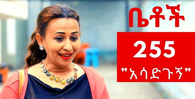 etv entertainment live streaming ethiopia today meznagna betoch